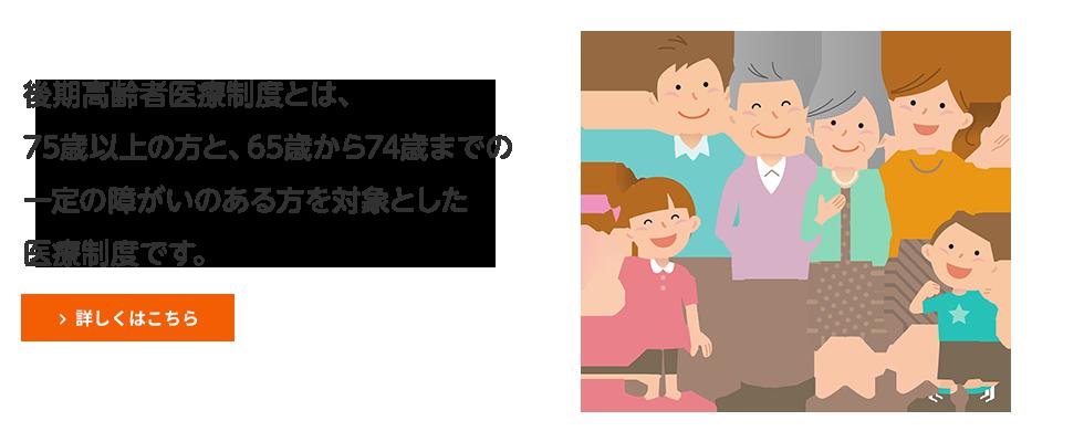 新潟県後期高齢者医療広域連合